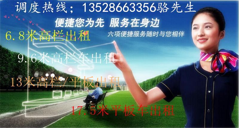 调杭州江干回返北仑区9.6米平板车出租整车包车
