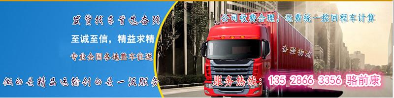 有找温州苍南回返到苍南县返程车顺风车出租整车拼车