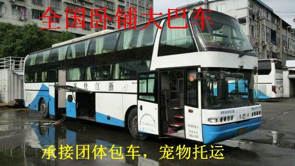 豪華汽車;姜堰到龍巖直達臥鋪大巴152-5158-2216線路一覽表