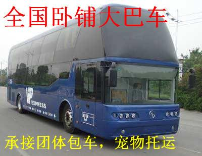 专线 余姚到襄樊客车=1515140082