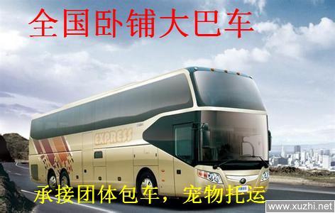 今日票价;丹阳去宁波大巴卧铺客车150-6157-3665_线路一览表