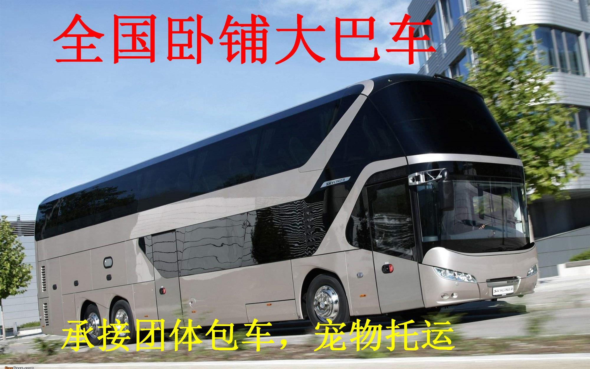 客车)宁波开往定陶卧铺大巴152-5158-2216_客运专线