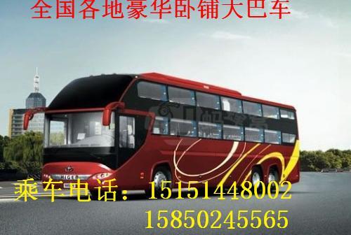 诸暨到萍乡汽车卧铺客车线路一览表