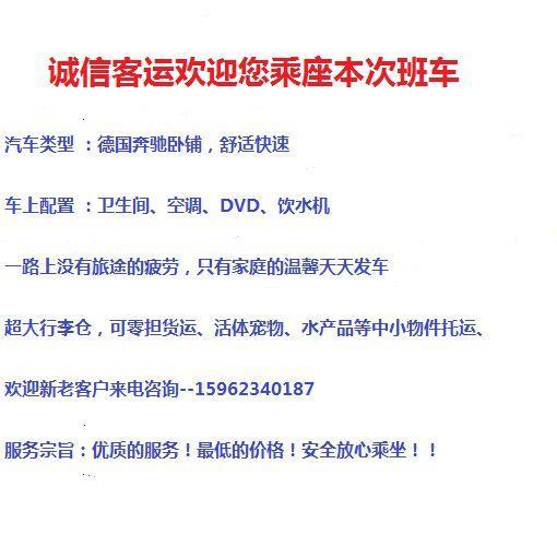 从萧山到邯郸专线直达汽车1596*0187【欢迎乘坐】