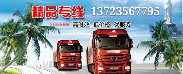 广州资讯:南海到玉林物流货车往返车有超长超宽专业大件运
