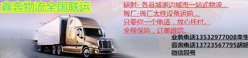 镇江到济南物流车4.2至17米回程大货车直送到家
